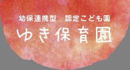 加古川市の幼保連携型認定こども園【ゆき保育園】